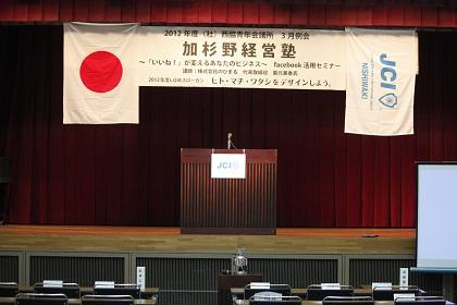 3月例会 加杉野経営塾