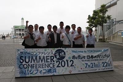 2012 サマーコンファレンス