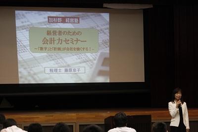 6月例会 加杉野経営塾