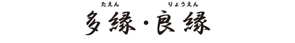 多縁・良縁(たえん・りょうえん)