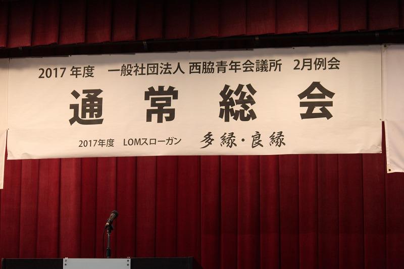2017年 2月例会(通常総会)