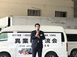 2017年 5月例会(異業種交流例会)