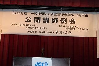 2017年 6月例会(公開講師例会)