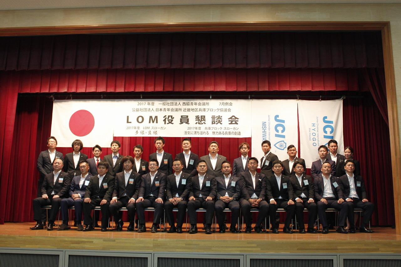 2017年 7月例会(LOM役員懇談会)