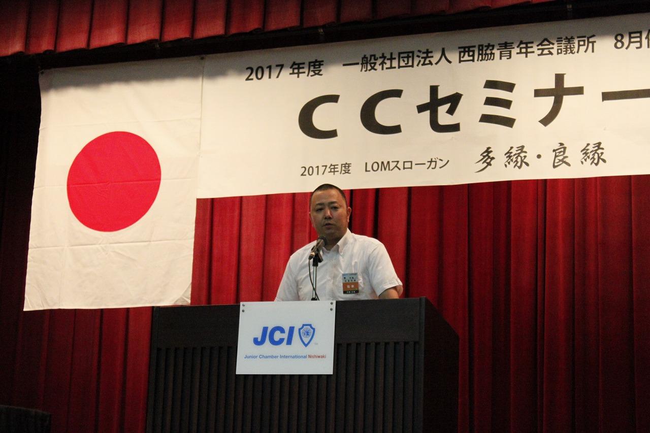 2017年 8月例会(CCセミナー)