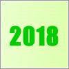 2018年度 基本資料